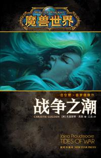 world-of-warcraft-jaina-by-new-star-press-beijing